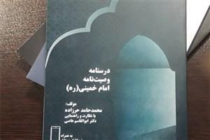 درسنامه ای از امام خمینی (ره) منتشر شد