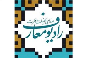 ویژه برنامه شهادت حضرت حمزه (ع) در رادیو معارف