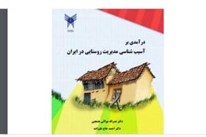 راهکارهای مدیریت روستایی در ایران  کتاب شد