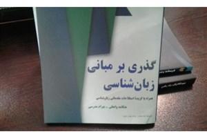 «گذری بر مبانی زبان شناسی» کتاب شد