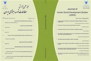 تازه ترین شماره فصلنامه علمی پژوهشی «مطالعات توسعه اجتماعی ایران» منتشر شد