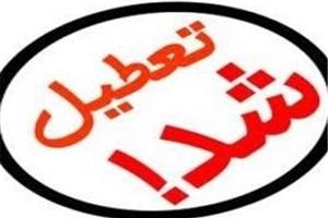 ادارات و بانکهای استان خوزستان روز چهارشنبه تعطیل شد