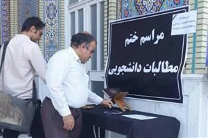 مراسم ختم پاسخگویی مسئولان دانشگاه کاشان به مطالبات دانشجویان برگزار شد