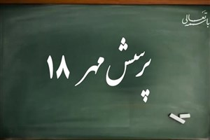 برگزاری  هجدهمین کنگره ملی پرسش مهر