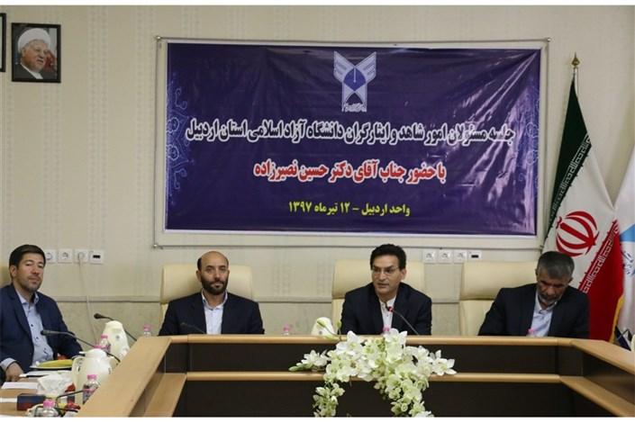 جلسه مسئولان ستاد شاهد و ایثار گران دانشگاه آزاد اسلامی استان اردبیل