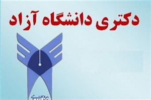 انتخاب مناطق مصاحبه داوطلبان دکتری تخصصی دانشگاه آزاد اسلامی تمدید شد