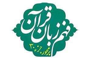 کتاب فهم زبان قرآن با محوریت جزء 30 قرآن کریم منتشر شد