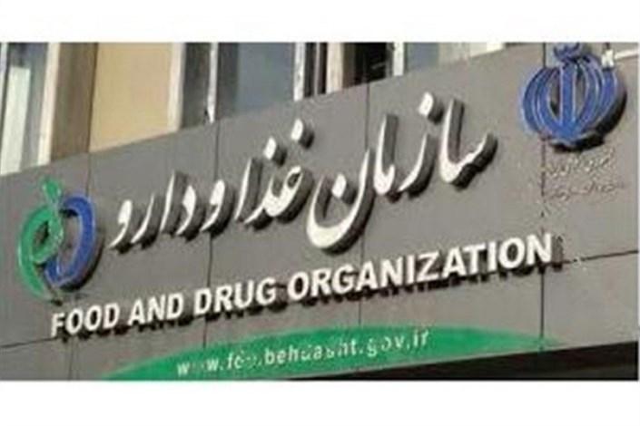 سازمان غذا و دارو