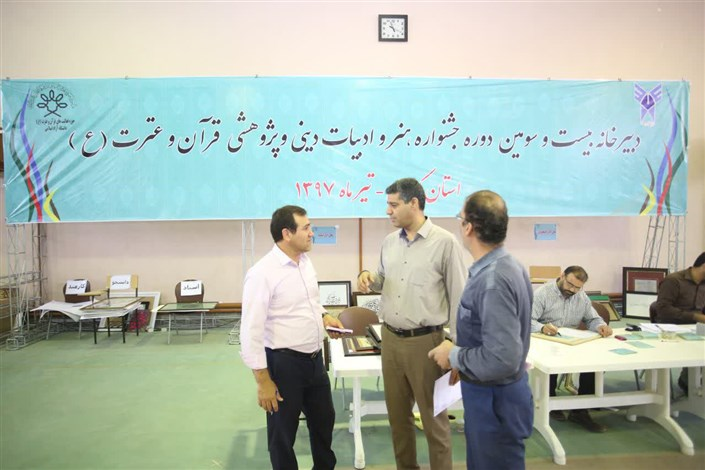 جشنواره هنر در کرمان