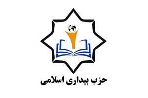 انتخاب اعضای جدید شورای مرکزی حزب بیداری اسلامی