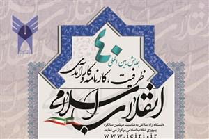 همایش بین المللی ظرفیت، کارنامه و کارآمدی انقلاب اسلامی برگزار می شود
