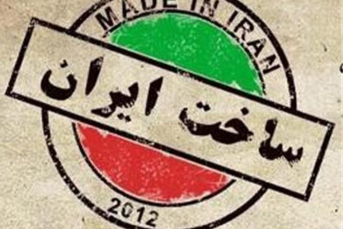 تولید ایرانی