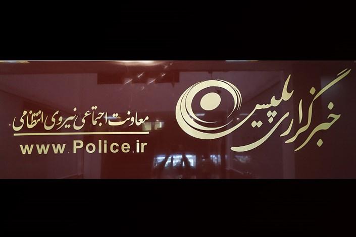 خبرگزاری پلیس