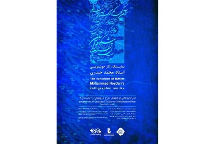 آثار خوشنویسی  محمد حیدری