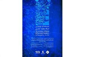 برگزاری نمایشگاه آثار خوشنویسی محمد حیدری در فرهنگسرای نیاوران