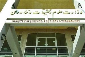 پرونده ی 243 نفر در هیات مرکزی جذب اعضای هیات علمی بررسی شد