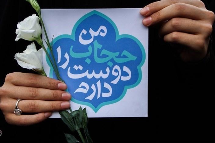 حجاب اصلی ترین عامل بازدارندگی و جلوگیری از آسیب های اجتماعی است