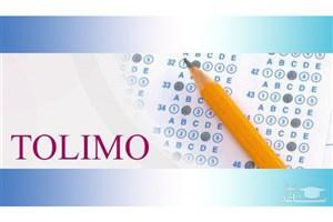 آزمون زبان انگلیسی تولیمو ۲۱ تیر برگزار می شود