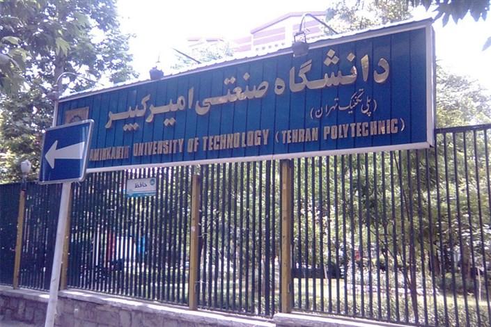 مسابقات آب شیرین کن های خورشیدی در دانشگاه امیرکبیر برگزار می شود