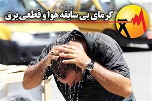 اعلام برنامه قطع احتمالی برق شهر تهران برای 8 مردادماه