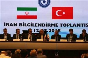 هدف ایران تحقق تجارت 30 میلیارد دلاری با ترکیه است