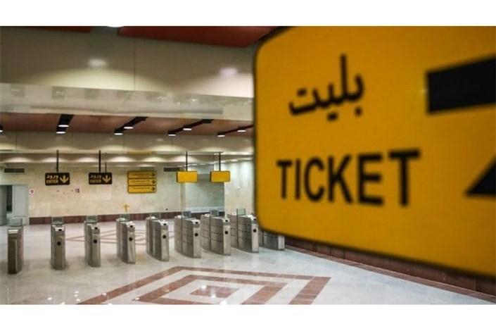 کارت مترو خبرنگاران
