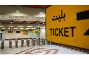 کشف کارت مترو با ۴۷ سال اعتبار!
