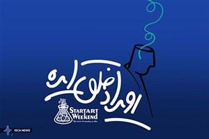 برگزاری اولین دوره از«رویداد خلق ایده» با شعار «حمایت از جوان ایرانی، اندیشهی ایرانی»