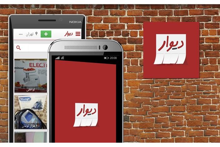 پلیس : مردم گول نخورید/کلاهبرداری با  آگهی جعلی فروش مبلمان در سایت دیوار