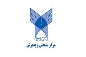 تاریخ مصاحبه با تاخیر داوطلبان دکتری تخصصی دانشگاه آزاد اسلامی اعلام شد