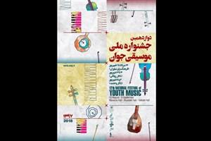 پوستر دوازدهمین جشنواره ملی موسیقی جوان منتشر شد