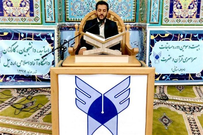 بیست وسومین دوره مسابقات سراسری قرآن وعترت مرحله استانی بخش شفاهی در دانشگاه آزاد اسلامی واحد اردبیل
