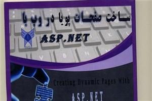 کتاب با عنوان«ساخت صفحات پویا وب با ASP.VET» منتشر شد