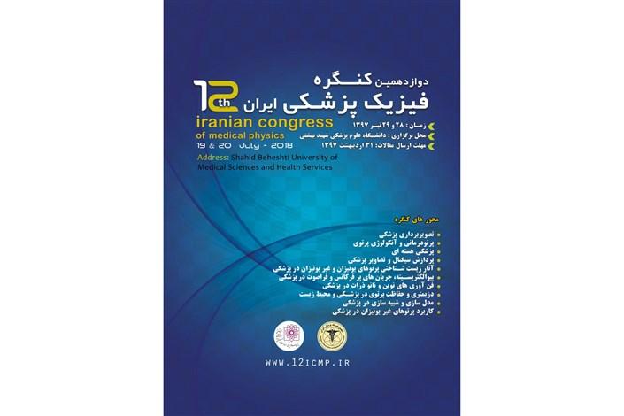 کنگره فیزیک پزشکی ایران