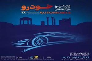 حضور پر قدرت خودروسازی کارمانیا در هفدهمین نمایشگاه خودرو شیراز