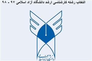 آخرین مهلت انتخاب رشته ارشد ۹۷ دانشگاه آزاداسلامی