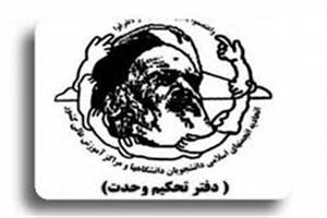 مسئولان واحدهای مختلف اتحادیه دفتر تحکیم وحدت  انتخاب شدند