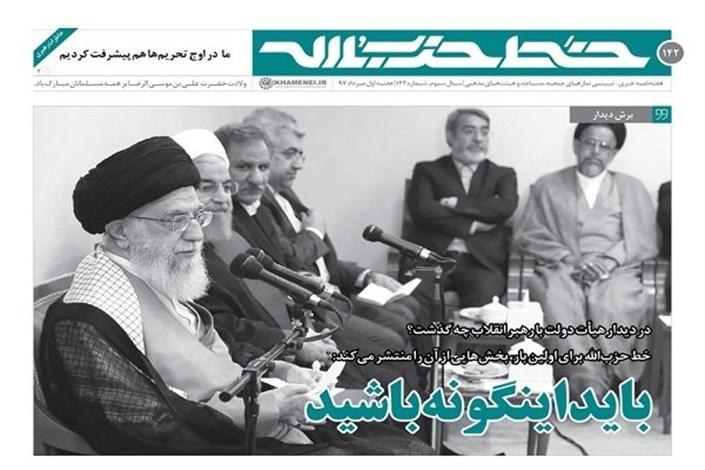 صدوچهل ودومین شماره خط حزب الله