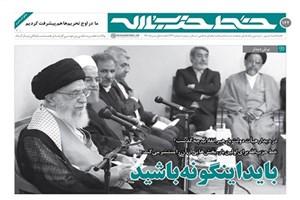 صدوچهلودومین شماره خط حزبالله