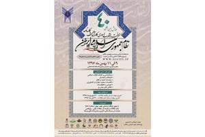 همایش بین المللی ظرفیت انقلاب اسلامی، کارآمدی و کارنامه نظام جمهوری اسلامی ایران برگزار می شود