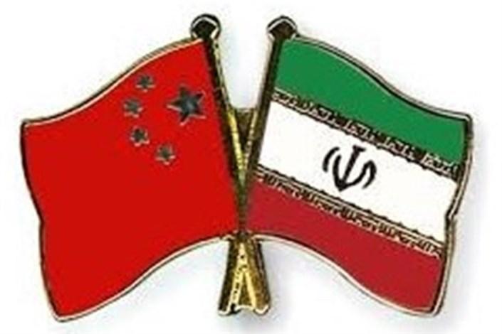 چین و ایران