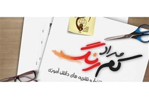 """برگزاری دهمین دوره تولیدات رسانه ای دانش آموزی """"جشنواره مداد کمرنگ"""""""