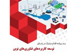 راهاندازی مرکز برنامهریزی و پشتیبانی فناورانه تحول دیجیتال در صنعت برق در پژوهشگاه نیرو
