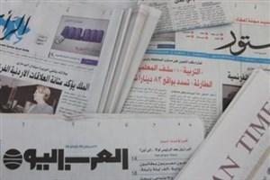 تاملی بر مقالات و یادداشت های تحلیلی روزنامه های عرب زبان