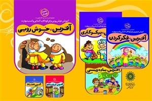59 عنوان کتاب آموزشی کودکان بازنگری شد