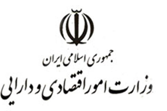 وزارت اقتصاد