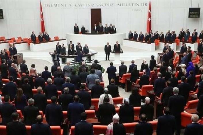 ترکیه پارلمان