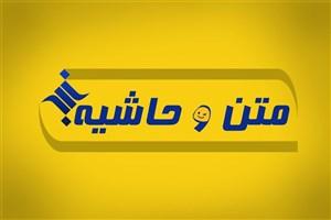 «متن و حاشیه» دانشگاه آزاد اسلامی در هفتهای که گذشت