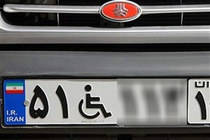 خرید و فروش پلاک معلولان غیرقانونی است