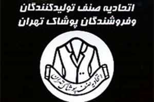 نامه اتحادیه پوشاک در اعتراض به افزایش مناطق آزاد به مجمع تشخیص مصلحت نظام